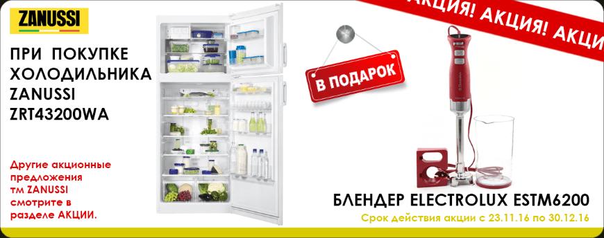Акция подарок при покупке холодильника